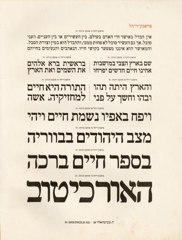 berthold catalog hebrew 1924