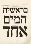 berthold catalog hebrew 1924