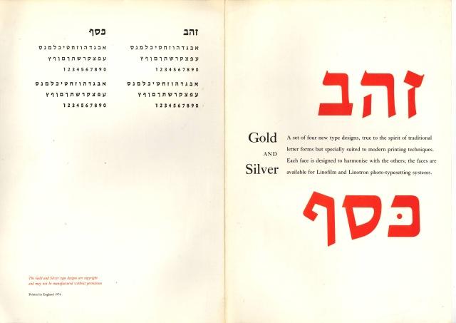 פונט כסף זהב 2