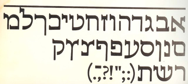Hebrew Gill type sample by Eric Gill