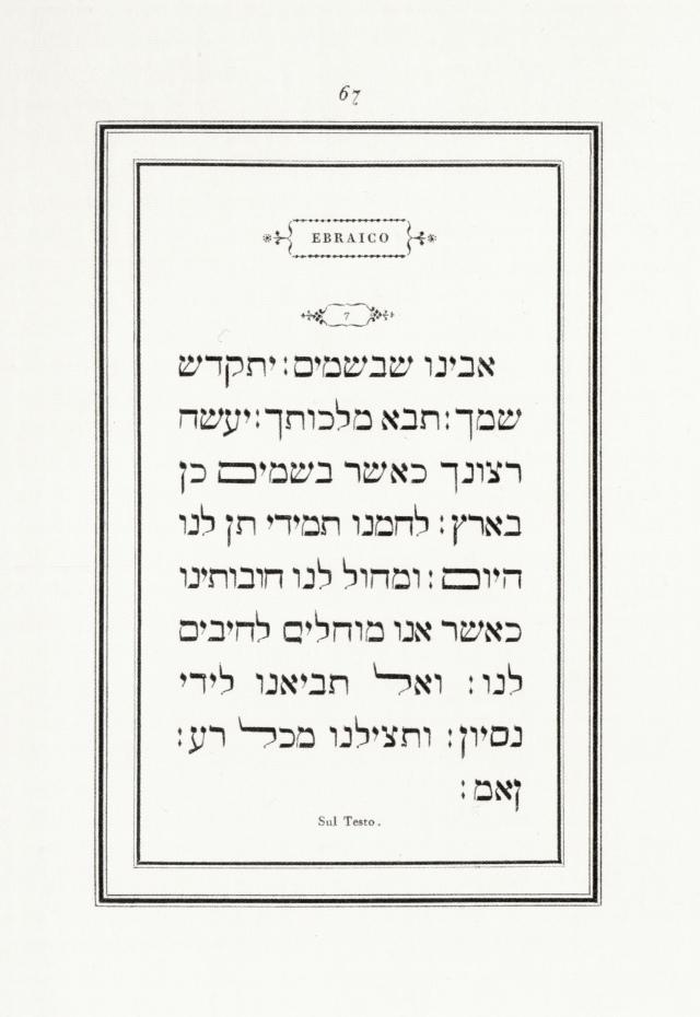 ג'יאמבטיסטה בודוני, דגימת אותיות עבריות, 1818, מתוך הספר manuale tipografico