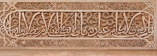 depositphotos_7687967-Arabic-stone-engravings-on-the-Alhambra-palace-wall-in-Granada-Spain