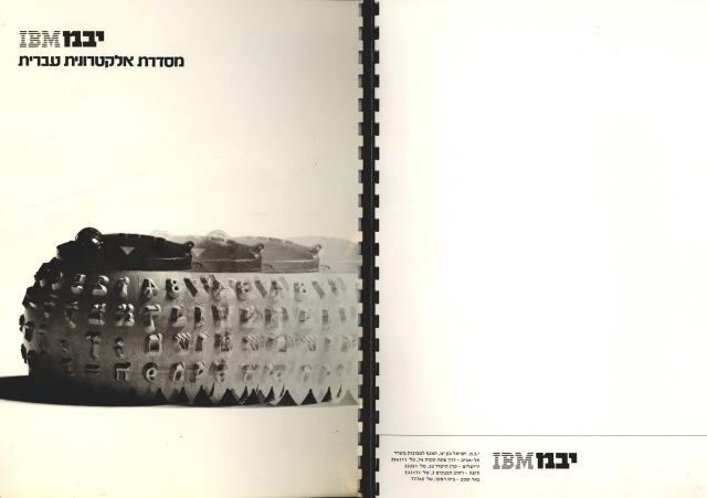IBM Catalog 1