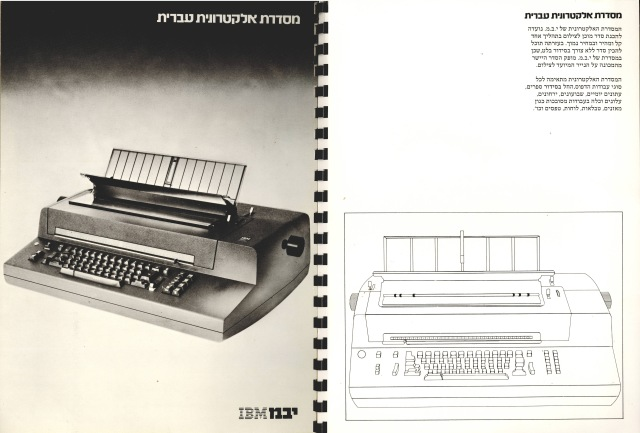 IBM Catalog 2