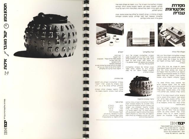 IBM Catalog 3