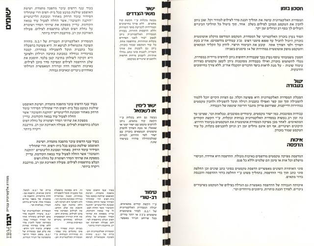 IBM Catalog 4