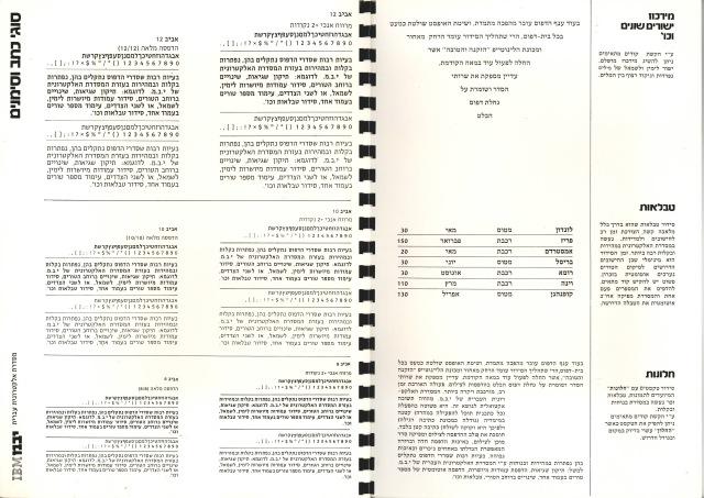 IBM Catalog 5