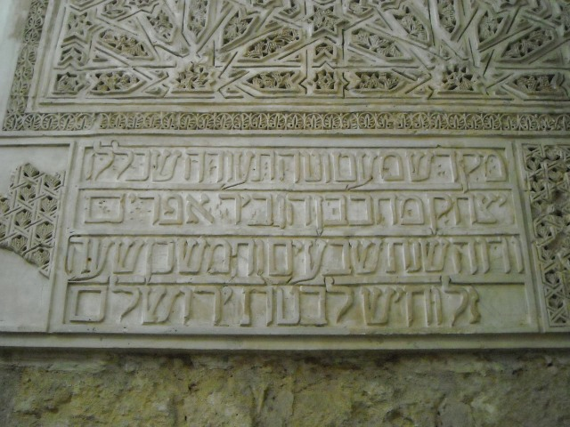 Inscripción_en_hebreo_en_la_Sinagoga_de_Córdoba_(España)