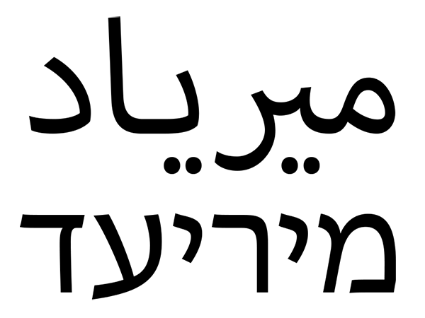 Myriad_in_Arabic_Hebrew