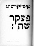 מבית דפוסו של פלנטין - קטלוג תערוכה במוזיאון ישראל-29