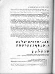 מבית דפוסו של פלנטין - קטלוג תערוכה במוזיאון ישראל-21