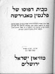 מבית דפוסו של פלנטין - קטלוג תערוכה במוזיאון ישראל-3
