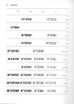 עיקרי_טיפוגרפיה_וטיפוגרפיה_עברית-6