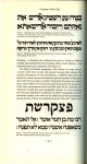 Zvi_Narkiss_and_Hebrew_Type_Design-6