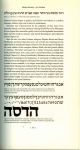 Zvi_Narkiss_and_Hebrew_Type_Design-9