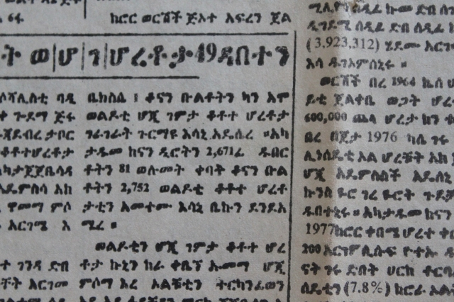 """זהו מראה טיפוסי של דפוס וטיפוגרפיה אתיופית. דוגמא לגופן שנוצר בעקבות הגופן האמהרי של אבדי. מתוך המחקר על גופן """"מאקדה"""". באדיבות לירון לביא טורקניץ'."""