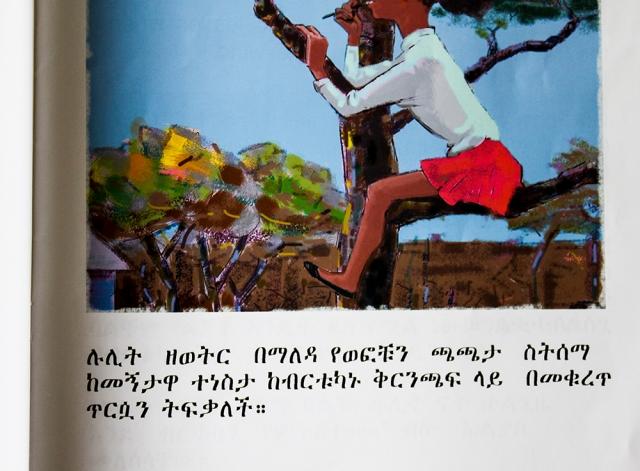 """זהו מראה טיפוסי של דפוס וטיפוגרפיה אתיופית. דוגמא מתוך ספר ילדים לגופן שנוצר בעקבות הגופן האמהרי של אבדי. מתוך המחקר על גופן """"מאקדה"""". באדיבות לירון לביא טורקניץ'."""