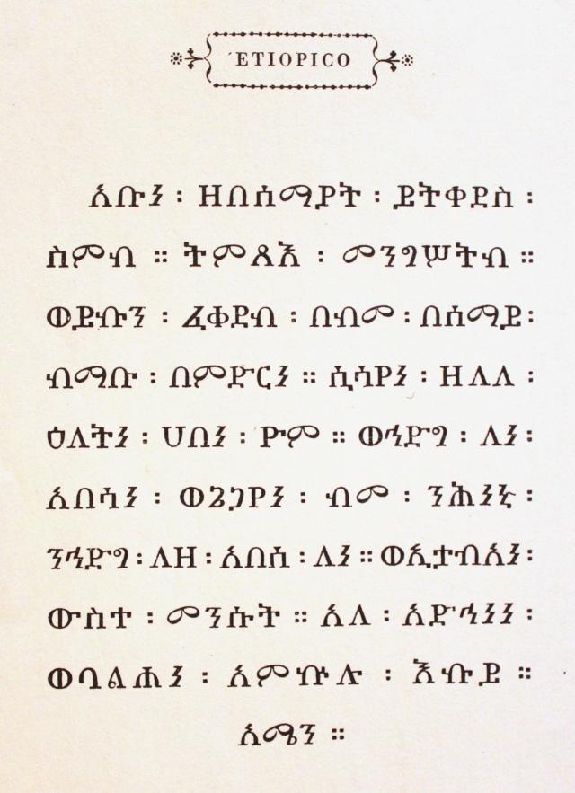 """הגופן האמהרי של ג'יאמבטיסטה בודוני, (בערך 1818). מתוך המחקר על גופן """"מאקדה"""". באדיבות לירון לביא טורקניץ'."""