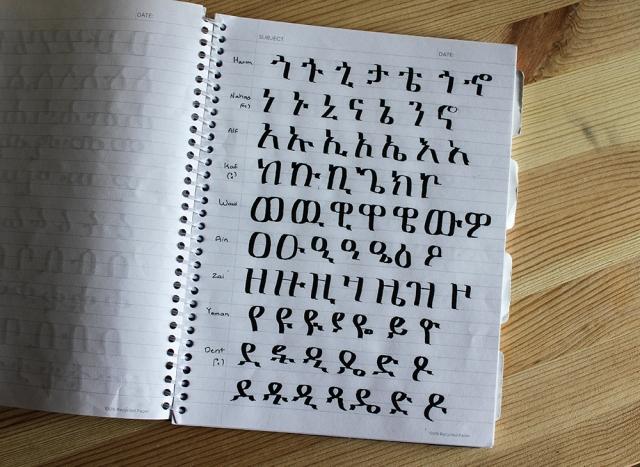 """קליגרפיה אמהרית מסורתית. מתוך המחקר על גופן """"מאקדה"""". באדיבות לירון לביא טורקניץ'."""