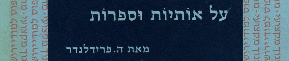 פרט מתוך - הנרי פרידלנדר - על אותיות וספרות