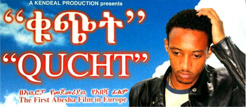 פוסטר לסרט אתיופי