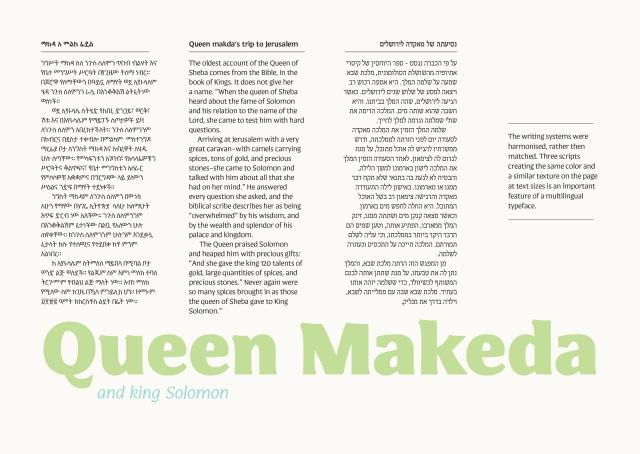 מתוך חוברת הדגימה של גופן מאקדה שעיצבה לירון לביא טורקניץ'.