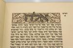 Soncino_Bible_1933_15