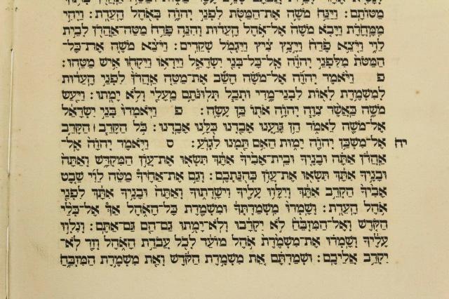 Soncino_Bible_1933_36