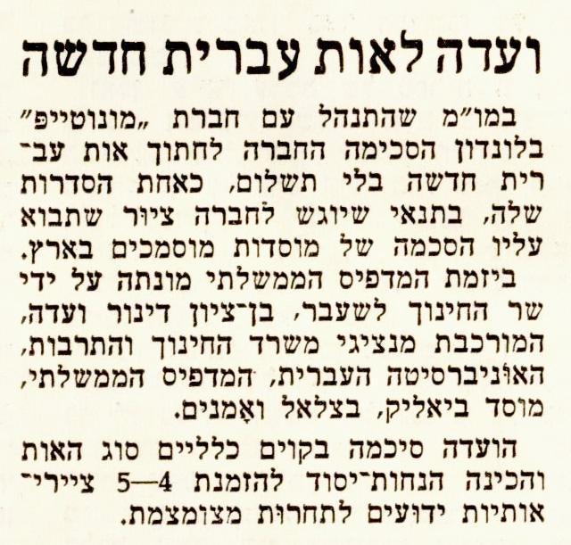 ועדה לאות עברית עולם הדפוס 1954