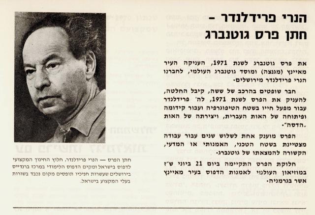 עולם הדפוס 2 פרס גוטנברג לפרידלנדר 1971
