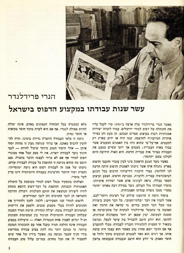 עשור לפרידלנדר עולם הדפוס 1961  1