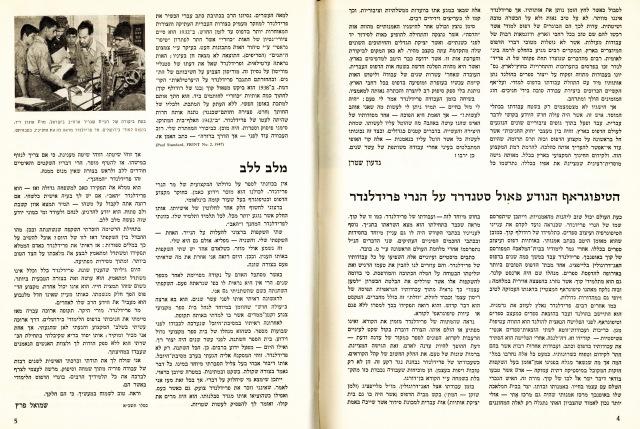 עשור לפרידלנדר עולם הדפוס 1961 2