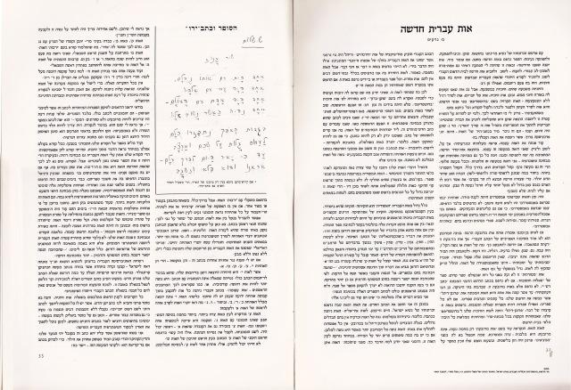 אות_עברית חדשה-מ_נרקיס