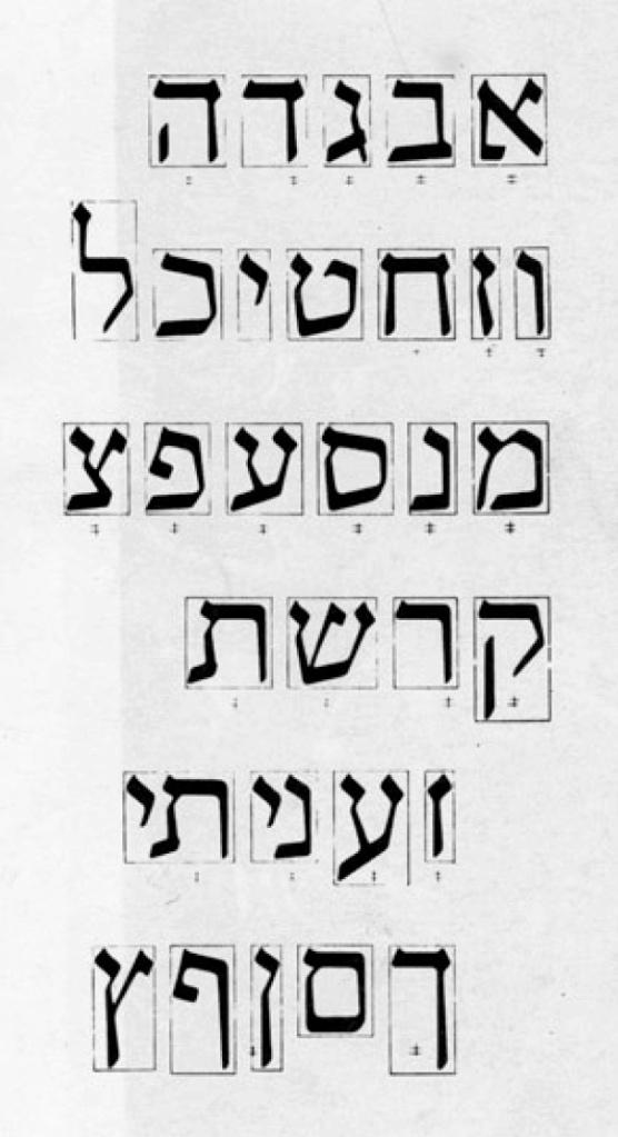 Israel_Biliophiles_No6-1