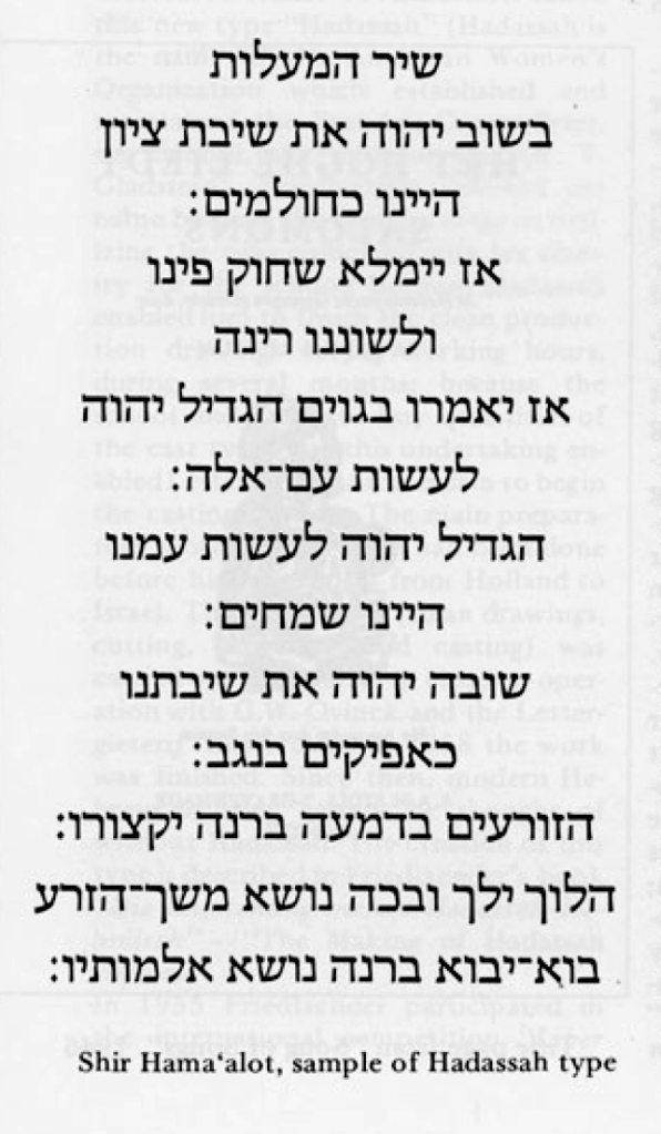 Israel_Biliophiles_No6-261
