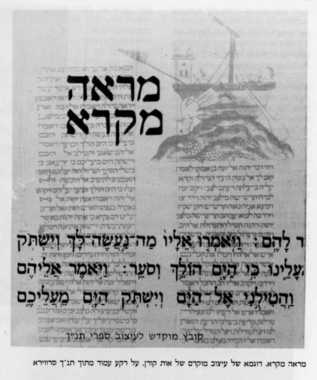 Israel_Biliophiles_No6-4