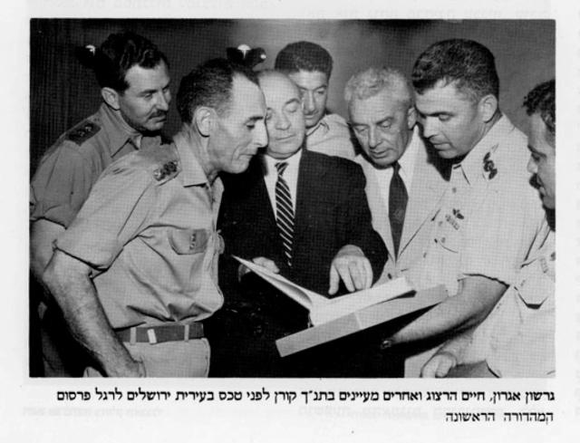 Israel_Biliophiles_No6-5
