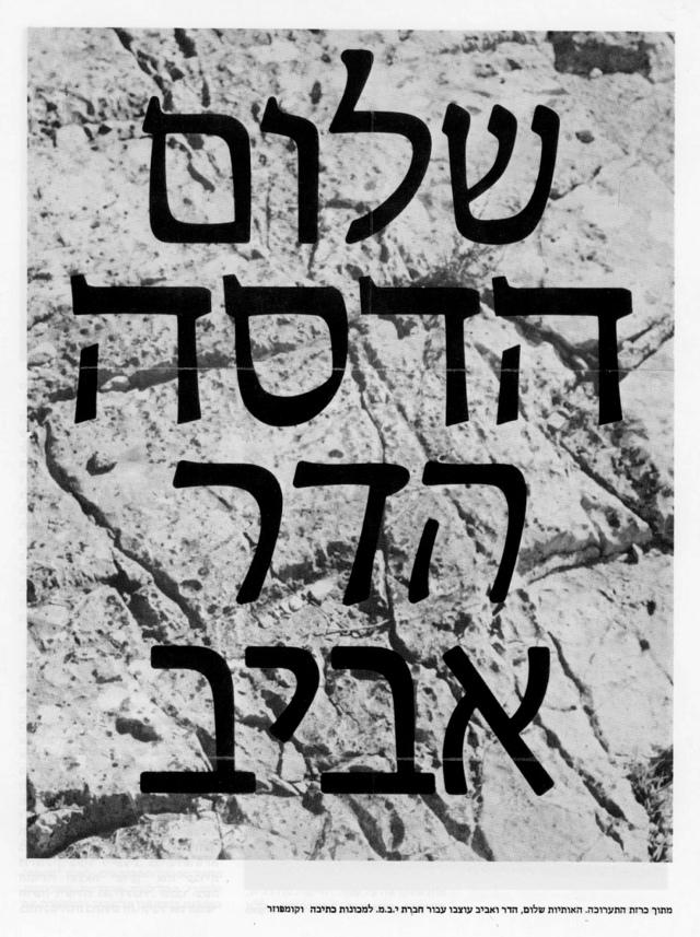 Israel_Biliophiles_No6-8