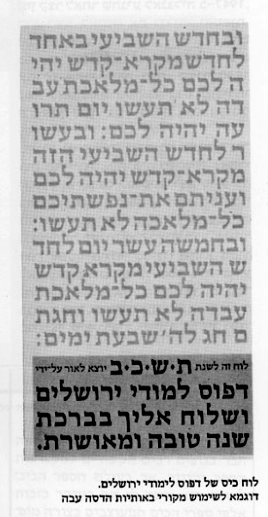 Israel_Biliophiles_No6-9
