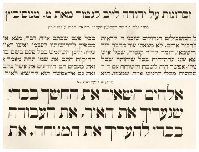 הגופנים ״מאגאלית״ (עליון), ו״מרובע״, מתוך קטלוג ״ברטהולד״ 1924
