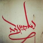 קליגרפיטי עברי שיצרתי בהשפעת הקליגרפיה הערבית