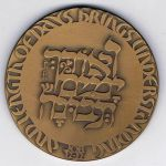 מקור: http://www.ebay.com/itm/ISRAEL-1982-RETIREES-FOR-MERITORIOUS-SERVICE-STATE-MEDAL-59mm-98g-BRONZE-/140899838058?pt=US_World_Coins&hash=item20ce48e86a