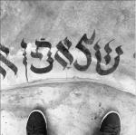 ש.ל. ספי פישר - קליגרפיה לתערוכה של מוטי מזרחי - ״איך בין א מענטש״
