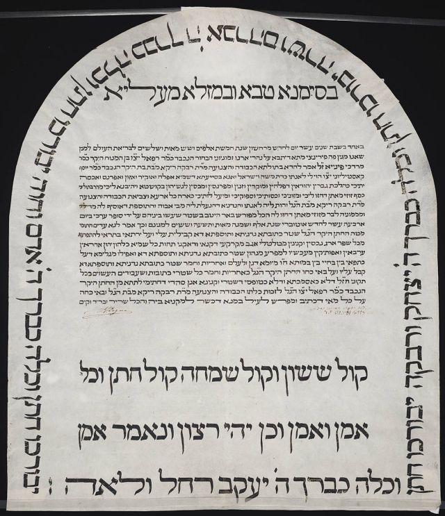כתובה מפירנצה משנת 1969.