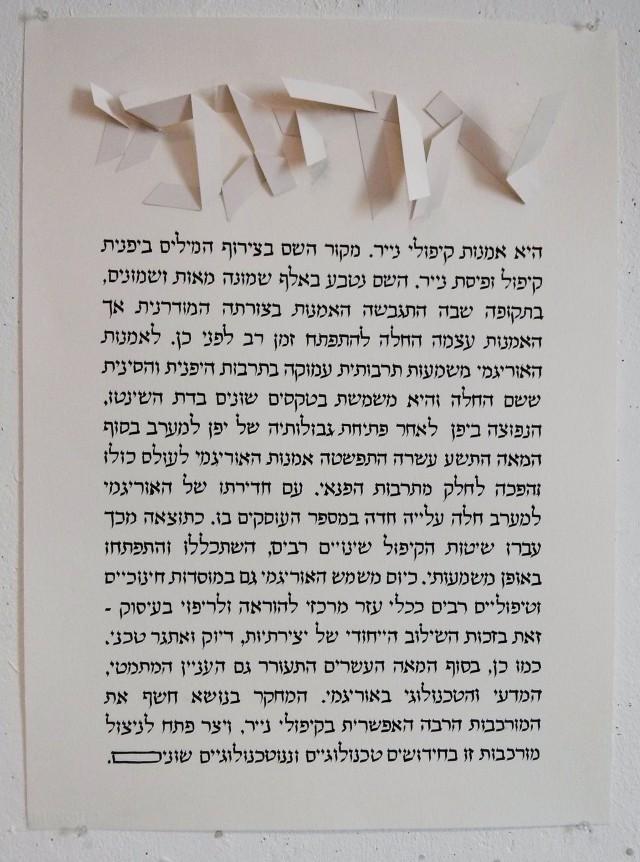 Bentzi_Binder - Calligraphy_02