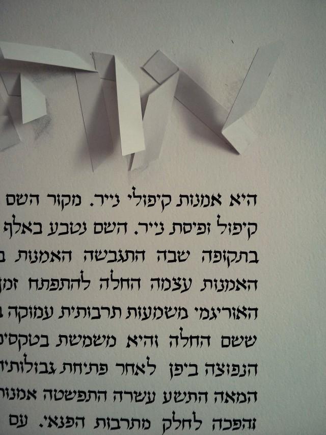 Bentzi_Binder - Calligraphy_04