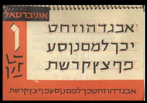 כתב אמנותי עברי - כתב ״אוניברסאל״