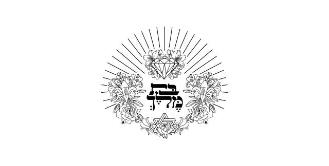 לוגו בת מלך