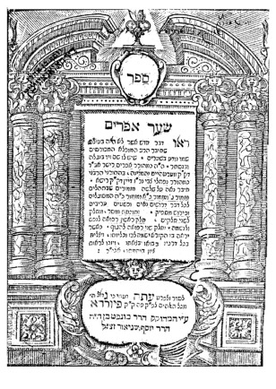 """ספר """"שער אפרים"""", מאת ר' אפרים רישר, פיורדא תפ""""ח (1728)."""
