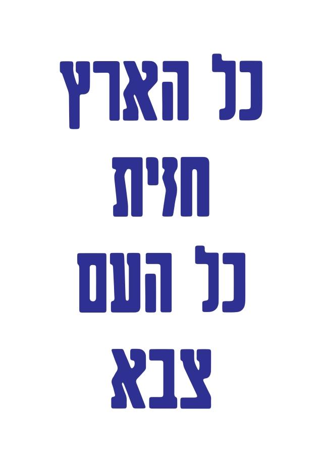 Hazit-Narrow